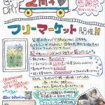 ABUschool2周年☆フリーマーケット開催のお知らせ☆