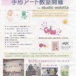 5月25日フリマ🌼26日 手形アート 開催 in スタジオワロッタ